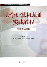 大学计算机基础实践教程(计算思维视角21世纪计算机规划教