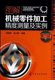 图解机械零件加工精度测量及实例(第2版)
