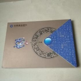 中国建设银行 十二生肖 龙卡珍藏