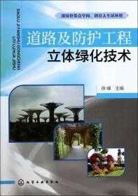 道路及防护工程立体绿化技术