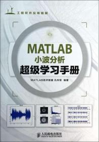 MATLAB小波分析超级学习手册(工程软件应用精解)