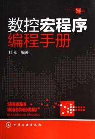 数控宏程序编程手册