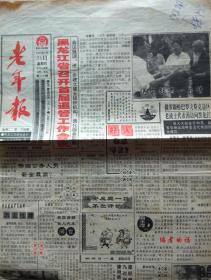 《老年报》(1995/7.27、1995/8/3、1995/8.24)