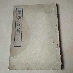 温病条辨  1955年1版1印