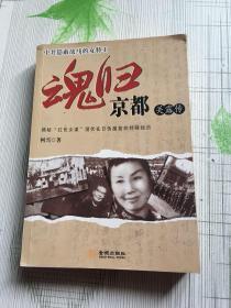 魂归京都-关露传:揭秘中国美女间谍关露的传奇人生
