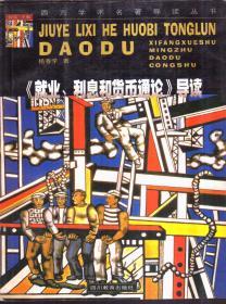 西方学术名著导读丛书 《就业、利息和货币通论》导读
