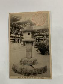 544:日本明信片《山城宇治 平等院凤凰堂前灯笼 国宝》1张 有图章
