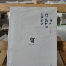 二十世纪西方法哲学思潮研究
