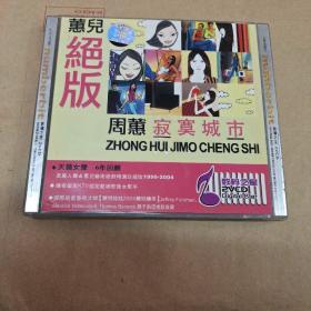 CD《周蕙 寂寞城市》