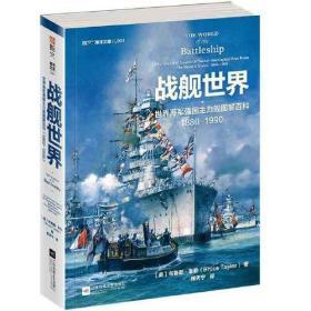 战舰世界:世界海军强国主力舰图解百科:1880— 1990