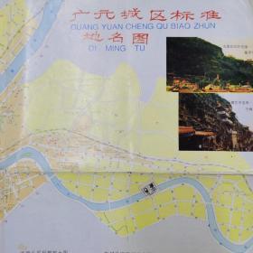 广元城区标准地名图