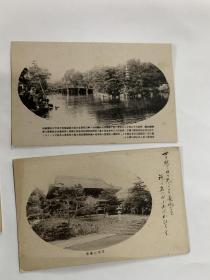 549:早期日本明信片《鹤舞公园 日光三佛堂 》2张