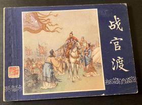 三国演义连环画 战官渡 上海双79 包邮