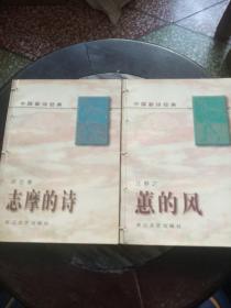 中国新诗经典:《蕙的风》《志摩的诗》