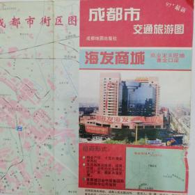 成都市交通旅游图(97年5版)