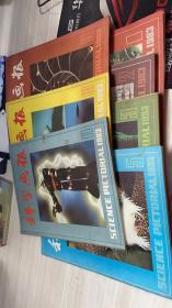 科学画报1983   7本合售
