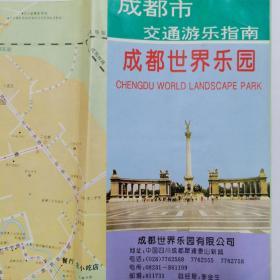 成都市交通旅游指南