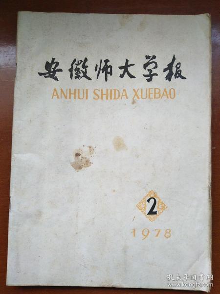 安徽师大学报 1978.2