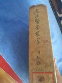 皇汉医学丛书内科学(三)