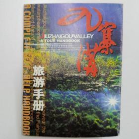 九寨沟旅游手册