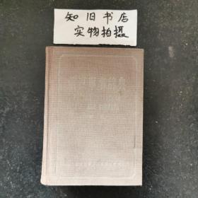 俄汉军事辞典(下册)