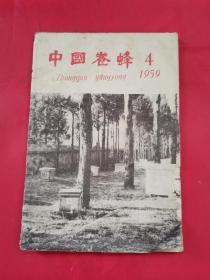 中国养蜂1959年第4期