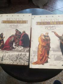 人文素养读本:《泰戈尔你属于谁》《假如维纳斯不断臂》