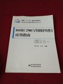 """国家""""十二五""""重点规划图书·信息安全管理体系丛书:ISO/IEC 27001与等级保护的整合应用指南"""
