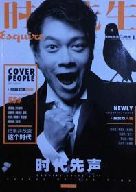时尚先生杂志2016年20周年副刊陈伟霆杨洋 郑凯 马天宇刘烨林更新②cxsd