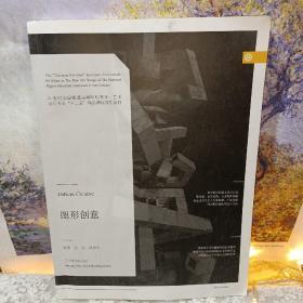 """图形创意/21世纪全国普通高等院校美术·艺术设计专业""""十三五""""精品课程规划教材"""