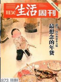 三联生活周刊杂志2016年5-6月 873期 最想念的年货②cxsd