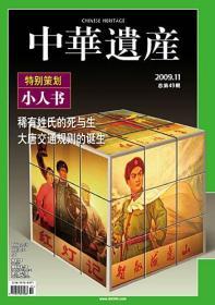 中华遗产杂志2009年11月②cxsd