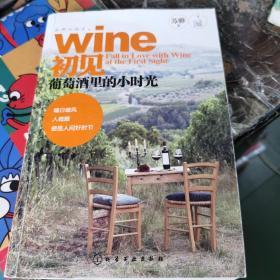 初见葡萄酒里的小时光