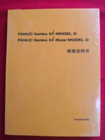 FANUC Series oi一MODEL D, FANUC Series  oi  Mate一MODELD  维修说明书 全新未拆封