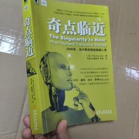 奇点临近:当计算机智能超越人类 扉页被撕了,书口轻微污迹
