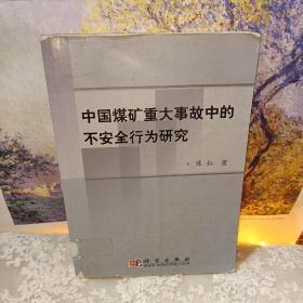 中国煤矿重大事故中的不安全行为研究