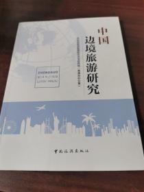 中国边境旅游研究