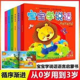 正版6册 宝宝学说话语言启蒙书 看图认物说话开口幼儿婴儿训练早
