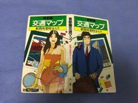 日文原版:首都圈交通マツプ(首都圈交通地图) 80年代版本