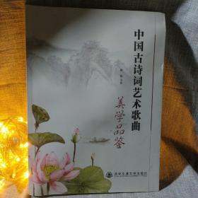 中国古诗词艺术歌曲
