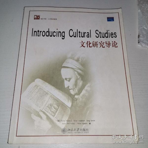 文化研究导论