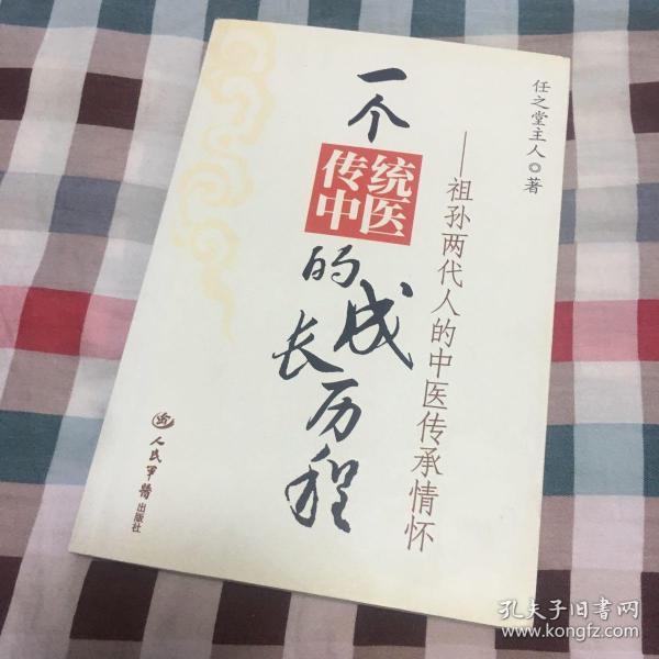 一个传统中医的成长历程:祖孙两代人的中医传承情怀