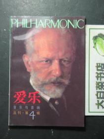 杂志 三联爱乐 第4辑 库存书,未翻阅过(52017)