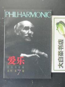 杂志 三联爱乐 第7辑 库存书,未翻阅过(52020)