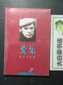 杂志 三联爱乐 1996年第3期总第9期 库存书,未翻阅过(52022)