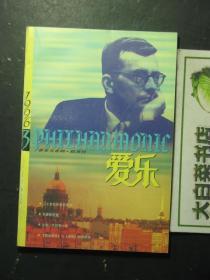 杂志 三联爱乐 1996年第3期总第10期 库存书,未翻阅过(52023)
