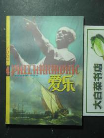 杂志 三联爱乐 1997年第4期总第15期 库存书,未翻阅过(52026)