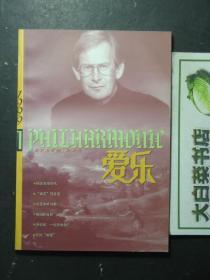 杂志 三联爱乐 1999年第1-6期共6本 总第24-29期 2 3 4 5 库存书,未翻阅过(52029)