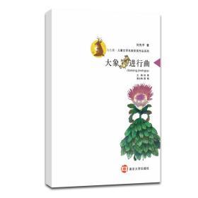 全新正版正版 包邮 九色鹿 儿童文学名家获奖作品系列 大象进行曲 官方旗舰店