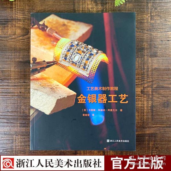 金银器工艺/工艺美术制作教程